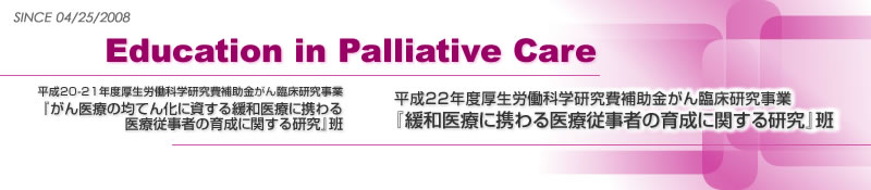Education in Palliative Care : �����Â̋ςĂ񉻂Ɏ�����ɘa��ÂɌg����Ï]���҂̈琬�Ɋւ��錤���� �����Â̋ςĂ񉻂Ɏ�����ɘa��ÂɌg����Ï]���҂̈琬�Ɋւ��錤����